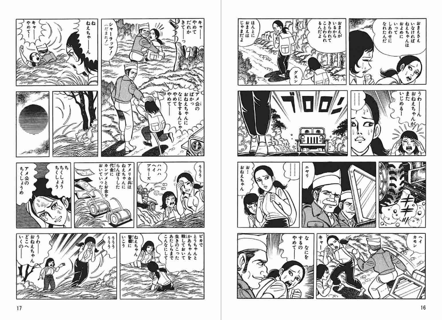 漫画家のピーク