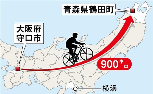 大阪で盗んだロードバイクで青森に移動…その距離900キロ「3日間食わず」横浜の家出少年を逮捕