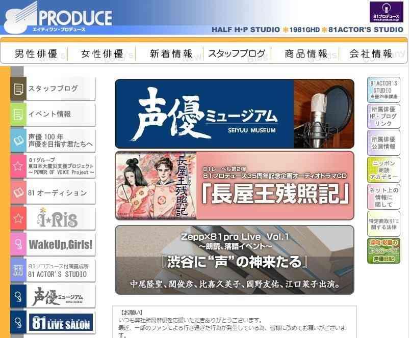 声優への「付きまとい」警告に異論 「アイドルに寄せた」事務所の責任問う声 (J-CASTニュース) - Yahoo!ニュース