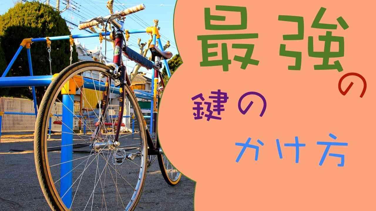 『盗難対策』「絶対に盗まれない自転車の鍵のかけ方とは?」独断と偏見で解説、実践します。 - YouTube
