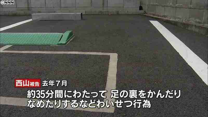 女性の足なめ続けた男に執行猶予判決 京都|日テレNEWS24