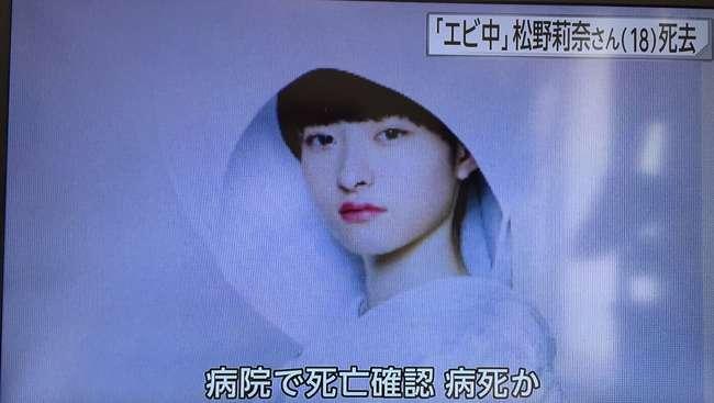 【訃報】私立恵比寿中学の松野莉奈さん(18)が死去 - VIPPER速報 | 2ちゃんねるまとめブログ