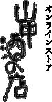 富久錦 『Fu.』 低アルコール純米酒 500ml | 山中酒の店 オンラインストア【日本酒/地酒の通販サイト】