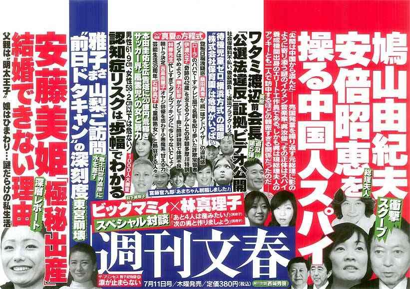 中国スパイに取り込まれた愚者 安倍昭恵さん - BBの覚醒記録。無知から来る親中親韓から離脱、日本人としての目覚めの記録。
