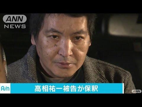 酒井法子さんの元夫・高相被告を保釈 13日に初公判(17/02/06) - YouTube
