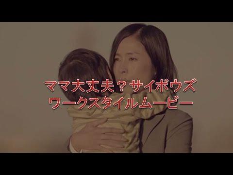 ママ大丈夫?サイボウズ ワークスタイルムービー - YouTube