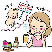 妊娠中、お酒好きな方どうしてましたか?