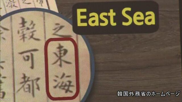 韓国外務省HPに「トンヘ」見出しの動画 外務省が抗議 | NHKニュース