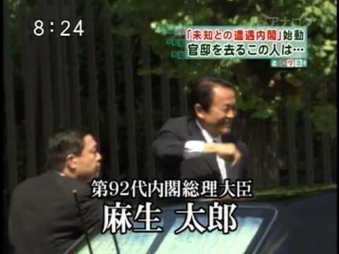 麻生太郎首相 退任の日 - YouTube