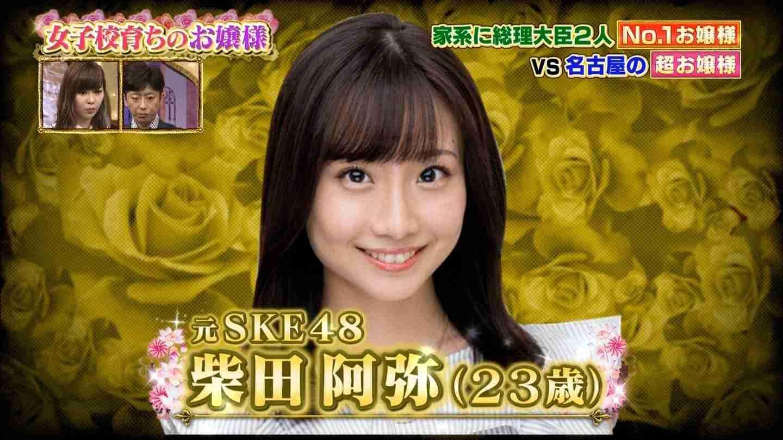 元SKE48柴田阿弥の
