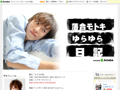 橋本愛と熱愛報道の俳優・落合モトキ、ブログ炎上…コメント欄を閉鎖