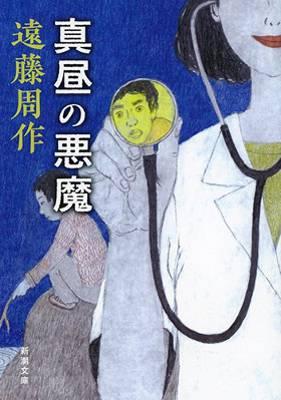 【実況・感想】<オトナの土ドラ>真昼の悪魔 #01