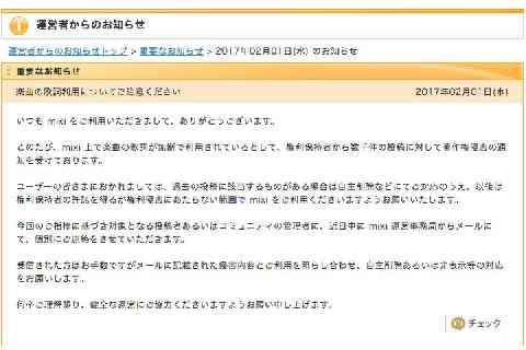 mixiで「歌詞を無断利用」した投稿、ユーザーに削除を要請、JASRACが対応促す - 弁護士ドットコム
