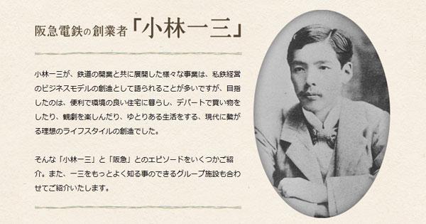 阪急電鉄の創業者「 小林一三 」|阪急電鉄