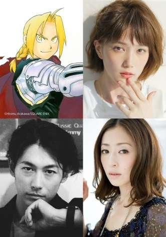 山田涼介主演で『鋼の錬金術師』が実写化 本田翼、ディーン・フジオカらが共演 | ORICON NEWS