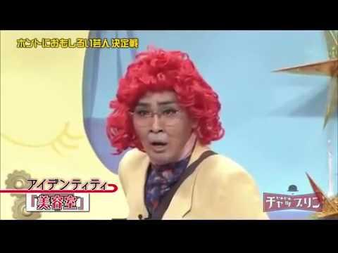 アイデンティティ これはおもろすぎるwドラゴンボール野沢雅子が美容室で働く! - YouTube