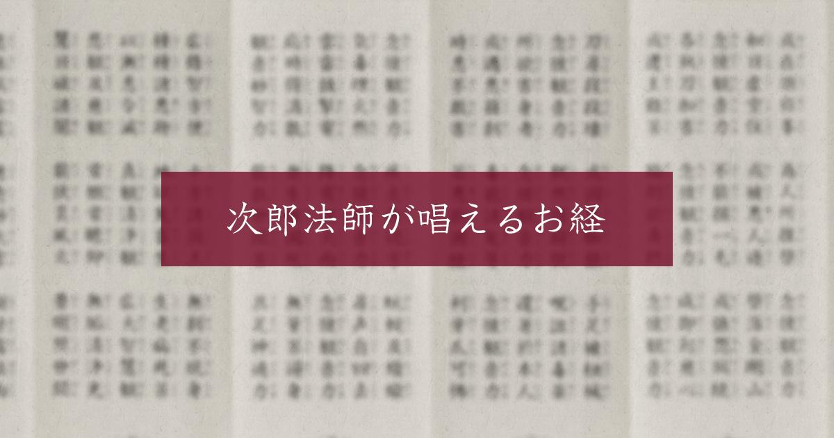 PICK UP「次郎法師が唱えるお経」|特集|NHK大河ドラマ『おんな城主 直虎』