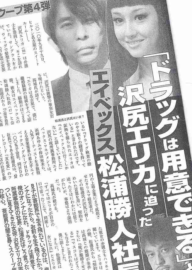 清原和博、ASKAに成宮寛貴…次は誰だ!?「疑惑のクスリ芸能人」極秘情報