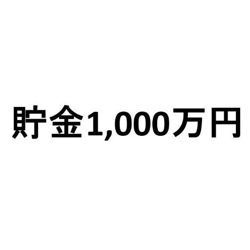 1000万円貯金した人にご教授いただくトピ