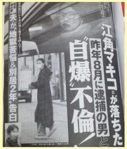 「江角マキコも、詐欺の共犯」「嫌疑はかかっていない」