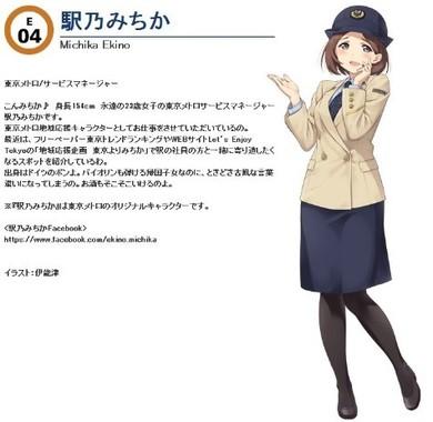 JR西日本、女性駅員のスカート廃止 その理由は
