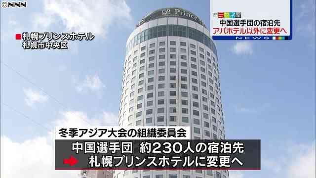 中国選手団 宿泊先をアパホテルから札幌プリンスホテルに変更 - ライブドアニュース