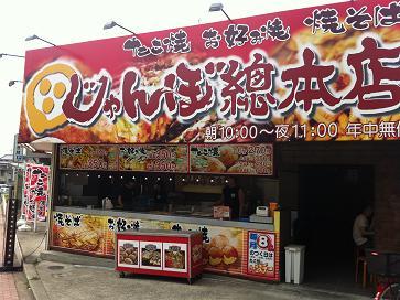 本場のたこ焼き(大阪)