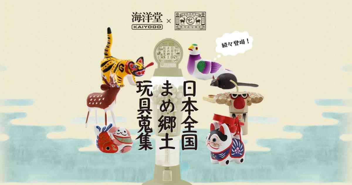 海洋堂 × 中川政七商店 「日本全国まめ郷土玩具蒐集シリーズ」