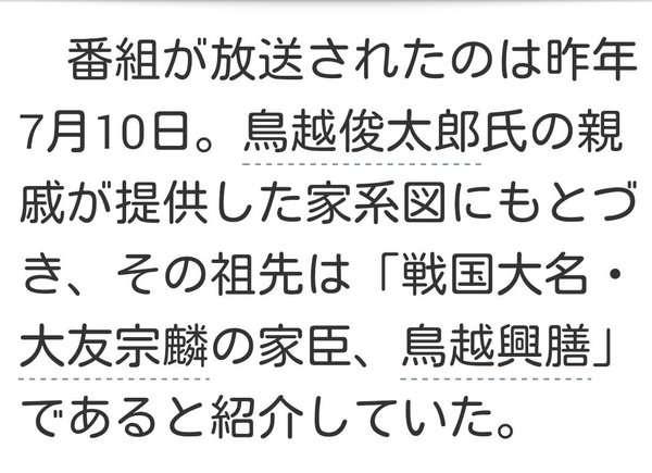 NHK ファミリーヒストリー見てる人