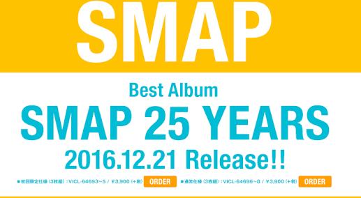 SMAP最後のアルバム、SMAPベストが3週目でミリオン達成