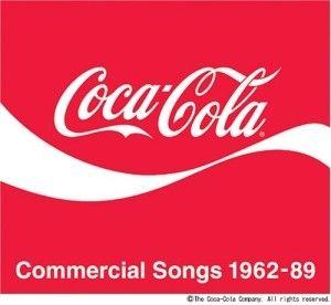 コーラで医療! 実は健康的なコカコーラ - NAVER まとめ