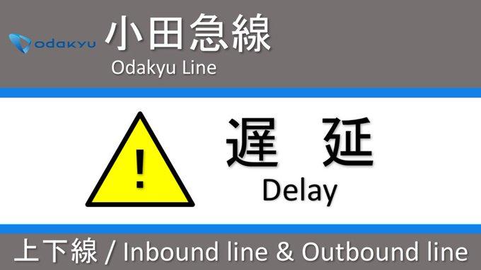 小田急線で乗客トラブル、通勤ラッシュ時に大幅遅延 「うおおー!いつになったら会社つくんだ!!」ツイッターに乗客の