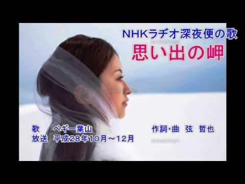 おもいでの岬 ペギー葉山 NHkラジオ深夜便の歌 - YouTube