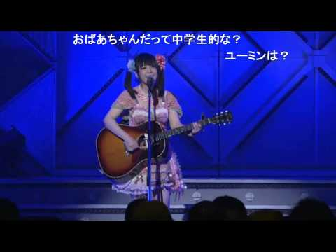 【謎の感動】大森靖子 LIVE @ TIF2013 【ニコ生コメント付】 - YouTube