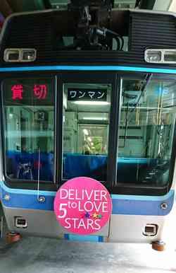 香取慎吾、誕生日を祝したファン56名が千葉都市モノレールを30分間ジャック