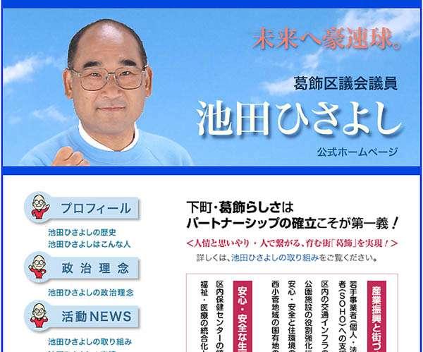自民の池田久義葛飾区議が、「個人的な視察」の小学校で小5女児の太もも揉む|ニフティニュース