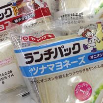 山崎製パン「ランチパック」「芳醇」、発がん性物質指定の添加物使用、厚労省が表示要請   ビジネスジャーナル