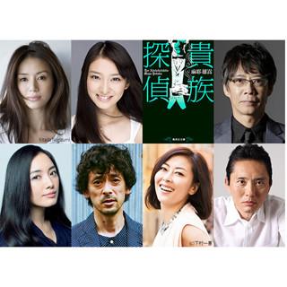 相葉雅紀主演の月9『貴族探偵』、原作ファンが歓迎ムードで「嵐のCD買う」 | マイナビニュース