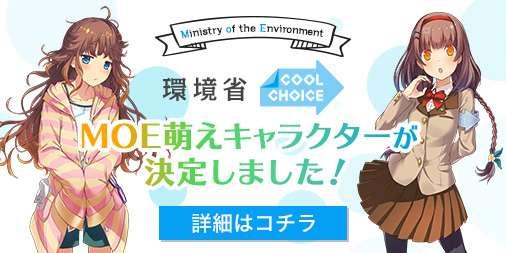 萌えキャラクターが決定しました! | COOL CHOICE 未来のために、いま選ぼう。