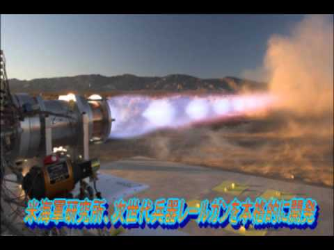 世界最強の未来兵器! 米海軍、レールガンの世界初艦上実験の実施を発表・・・ - YouTube