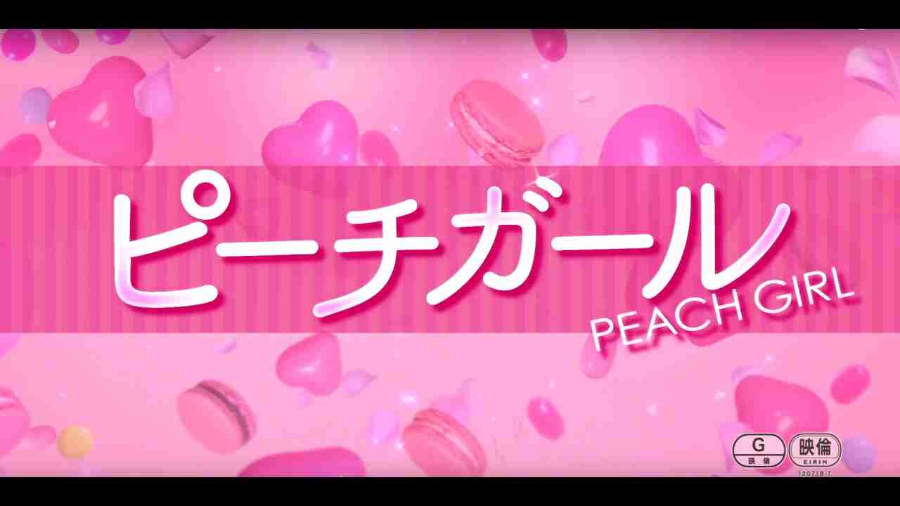 映画『ピーチガール』予告編 - YouTube