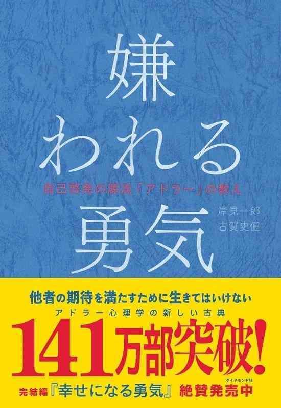大コケ中の香里奈『嫌われる勇気』に「日本アドラー心理学会」が猛抗議!問われるフジテレビの対応