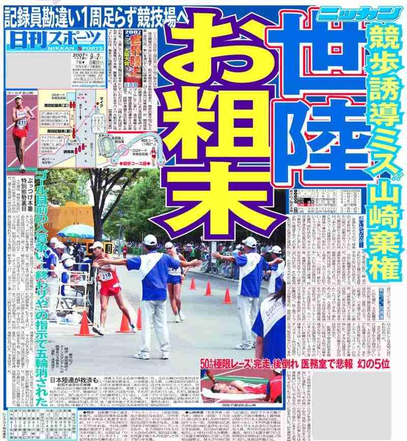 競歩山崎、競技役員の誘導ミスで途中棄権/復刻 - 陸上 : 日刊スポーツ