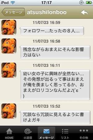 ロンブー田村淳、SNS用の携帯を保持 - 攻撃的な書き込みに「直接話そうぜ」