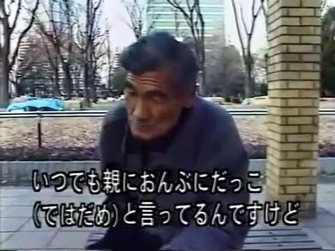 新宿ホームレス親子 前編 - YouTube