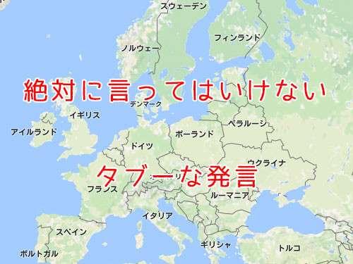 たったひと言でヨーロッパ各国の人を激怒させるパワーワードいろいろ:らばQ