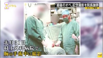 手術台の患者そばでVサイン、院長が「記念撮影」を指示