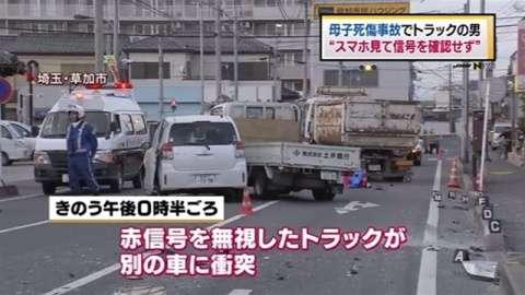 母子死傷事故でトラックの男「スマホ見て信号を確認せず」 - エキサイトニュース