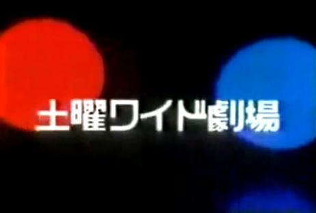 「土曜ワイド劇場」終了…日曜朝10時にドラマ枠移動