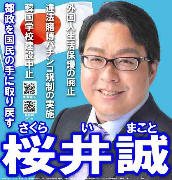 桜井誠氏がTwitterでガルちゃんについて言及!